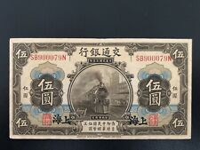 1914 China 5 Yuan. Bank Of Communications. Shanghai