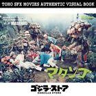 GODZILLA STORE TOHO SFX MOVIES AUTHENTIC VISUAL BOOK VOL.48 MATANGO