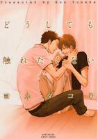 【Japanese edition】BL Yaoi No Touching at All Comic Manga Japanese Yoneda Kou