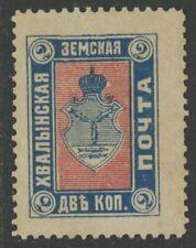 Imperial Russia Zemstvo Khvalynsk distr 2 kop stamp Soloviev#6 Chuchin#4 Mhog