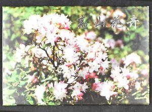 China PRC 1999 TP9 Alpine Flowers, Plants x 4 Pre-Stamped Postcards #C49471