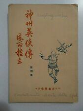 Rarissimo figurato d'epoca sul combattimento ed arte della spada_Curiosa opera