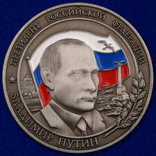 Russian Challenge coin - President of Russian Federation - Vladimir Putin