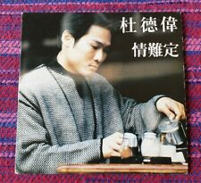 Alex To ( 杜德偉 ) ~ 情難定 ( Hong Kong Promo Copy ) Cd