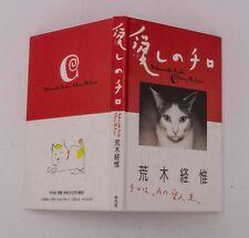 04976 Nobuyoshi Araki Chiro My Love Photo Book