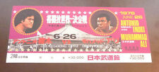 1976 MUHAMMAD ALI VS ANTONIO INOKI BOXING FULL TICKET TOKYO NICEST ALI TICKET EV