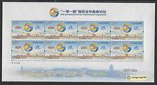 CHINA 2017-10 一帶一路 SILK Mini S/S The Belt & Road Forum International stamps