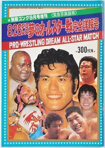 別冊Gong Special Edition Sep 1979 Japan Pro-Wrestling Dream All-Star Match