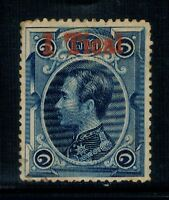 """1885 Siam King Chulalongkorn """"1 Tical"""" Surcharge Type 2 Mint Sc#7 Certificate"""