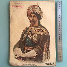 """1914 WWI IMPERIAL RUSSIAN MAGAZINE """"SUN OF RUSSIA"""" СОЛНЦЕ РОССИИ BOOK #239-240"""