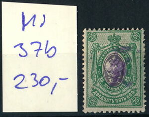 ARMENIA, Mi 37b, VERY SCARCE OVRPTED MINT STAMP, SEE..  #Z63