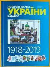 2020 UKRAINE. New Postage Stamp Catalogue 1918 - 2019. Color. Price Mulyk Мулик