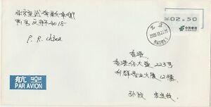 ATM China auf Brief, selten angeboten