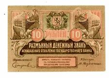 Russia South 3 Rubles 1919 UNC 8320