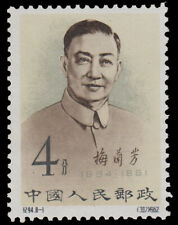 1962 China C94 Mei Lanfang 4c unused.