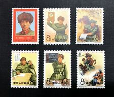 PRC.china stamp,C123. used, cto. complete set .see scan & description.