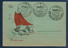 White Sea Expedition Postal Envelope 1967 Soviet Russia (PK084)