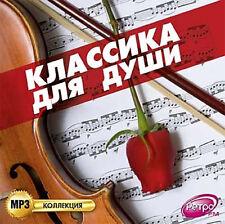 Классика для души , MP3 Die klassische Musik