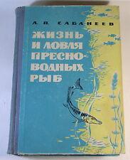 Жизнь и ловля пресноводных рыб. Russian book. 1965.