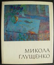 Ukrainian artist Glushchenko M. Soviet Painting Rare album 1973