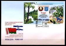 Reptilien & Insekten,Parken,Wappen, Belarus-Israel. FDC. Block. Weißrußland 2012