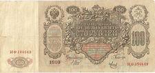 Russia ( Empire ) : 100 Roubles Shipov & Metz (1912-1917) VF