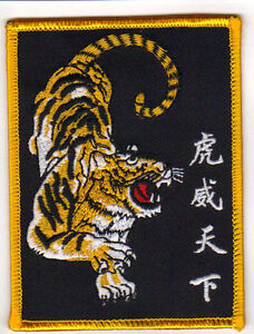 TIGER POWER MARTIAL ARTS PATCH - NEW