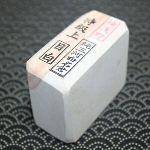 "Mikawa Asano NAGURA ""目白 MEJIRO"" 200g Japanese Natural Whetstone from JAPAN c330"