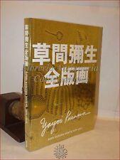 ARTE CONTEMPORANEA - YAYOI KUSAMA Prints 1979-2013 Catalogo Stampe JAPAN Pumpkin