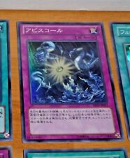 YUGIOH JAPANESE SUPER RARE HOLO CARD CARTE Abyss-squall ABYR-JP071 JAPAN MINT