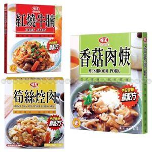 *VE WONG 味王 Mushroom Pork Stew/Beef Stew/Braised Pork with Bamboo Shoot -Select