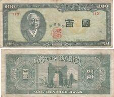 Korea 100 Yens Banknote, 4288, # 73