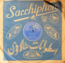 arabic egypt 78 RPM -FARID EL ATRACHE-maadarch akoula-sacchiphon-made in israel