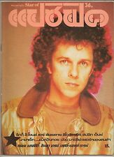 1981 Leo Sayer David Lee Roth Adam Ants Styx Tom Petty Lesley-Anne Down BookRare