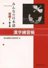 Minna no Nihongo Kanji Workbook I - Second Edition - Paperback - VERY GOOD