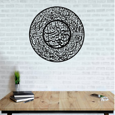 Surah Al-Fatiha Metal Wall Decor, islamic Decor, Wall Art, Islamic Calligraphy