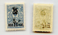 Armenia 1920 SC 139 mint handstamped - type F or G black . rtb4276