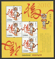 CHINA 2010-1 Mini S/S GIFT Yellow 黃虎 New Year of Tiger stamps