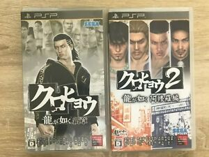 Kurohyou & Kurohyou 2 Set Yakuza Series Sony PSP Games Japanese Tracking USED