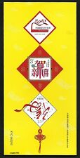 NY#4 China 2010 Individualized Special-Use Stamp Overprint S/S 賀喜四 加字 中國移動*揭西分公司