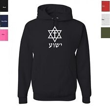Hebrew Jesus Yeshua Messianic  Sweatshirt Hoodie SIZES S-3XL