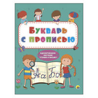Kinderbuch букварь с прописью russische Kinderbücher Abc Buch detskie knigi