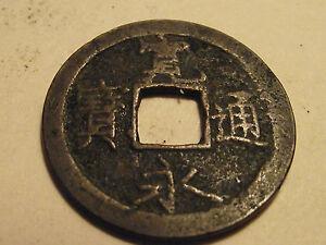 #3012 Japan; 1 Mon 1626 - 1769 No Mint Mark Cast Copper