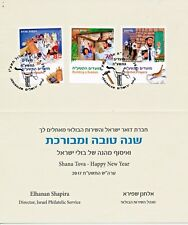 ISRAEL 2017  POSTAL SERVICE NEW YEAR GREETING CARD