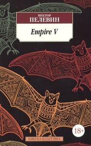 "В. Пелевин "" Empire ""V ""  Russische Bücher"