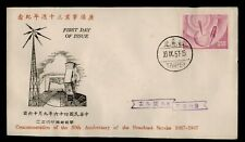 DR WHO 1957 TAIWAN CHINA BROADCAST SERVICE FDC C167580