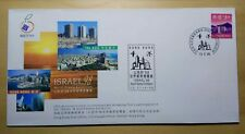 Hong Kong 1998 Israel World Stamp Expo Official Souvenir FDC 香港参加以色列世界邮展正式纪念封