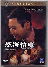 Shaw Brothers: Madam Slender Plum (1966) CELESTIAL TAIWAN DVD ENGLISH SUB