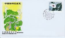 Commemorative cover, Prc, Exhibition of the Chinese Courier History, 1986