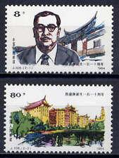 CHINA PRC Sc#1949-50 1984 J106 Chen Jiageng, Overseas Patriot MNH